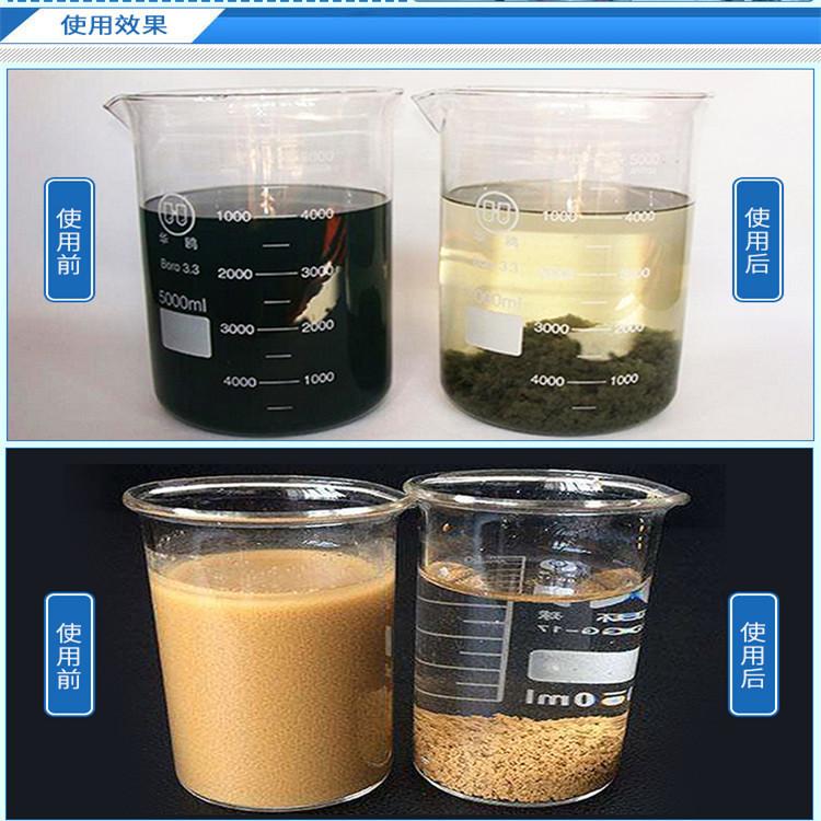 聚合氯化铝聚亚博yaboapp实验