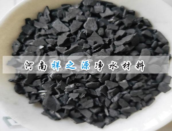 祥源厂水处理椰壳活性炭